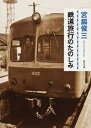 鉄道旅行のたのしみ【電子書籍】[ 宮脇 俊三 ]