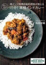 南インド料理店総料理長が教える だいたい15分!本格インドカレー【電子書籍】[ 稲田俊輔 ]