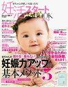 妊活スタートBOOK2019【電子書籍】