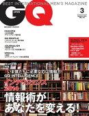 GQ JAPAN 2014年3月号 No.130