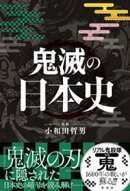 鬼滅の日本史