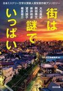 街は謎でいっぱい〜日本ミステリー文学大賞新人賞受賞作家アンソロジー〜