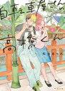 自転車屋さんの高橋くん (2)【電子書籍】[ 松虫あられ ]