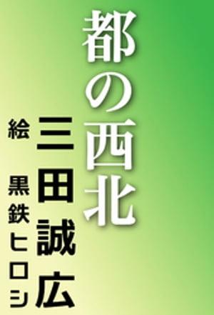 都の西北【電子書籍】[ 三田誠広 ]