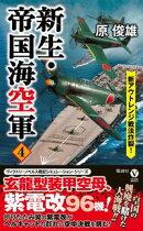 新生・帝国海空軍(4) 新アウトレンジ戦法炸裂!