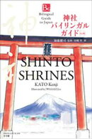 神社バイリンガルガイド 改訂版~Shinto Shrines Second Edition~