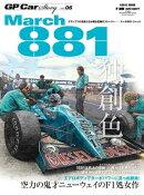 GP Car Story Vol.6