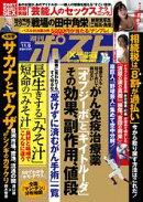 週刊ポスト 2018年 11月9日号
