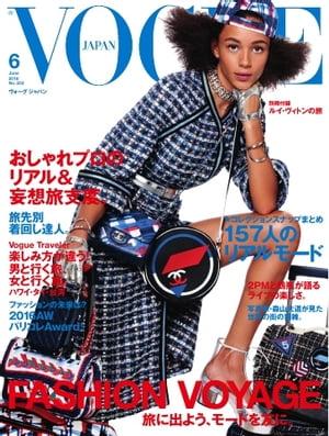 VOGUE JAPAN 2016年6月号 No.2022016年6月号 No.202【電子書籍】