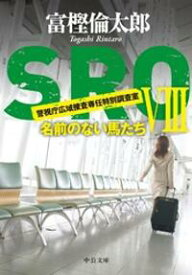 SRO8 名前のない馬たち【電子書籍】[ 富樫倫太郎 ]