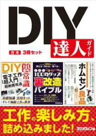 DIY 達人ガイド【合本】3冊セット【電子書籍】[ 三才ブックス ]