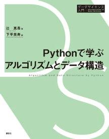 Pythonで学ぶアルゴリズムとデータ構造【電子書籍】[ 辻真吾 ]