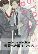 recottia selection 野萩あき編1 vol.5