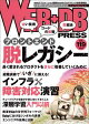 WEB+DB PRESS Vol.119