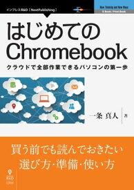 はじめてのChromebookクラウドで全部作業できるパソコンの第一歩【電子書籍】[ 一条 真人 ]