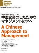 中国企業のしたたかなマネジメントに学べ
