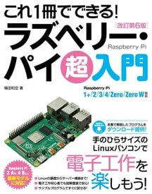 これ1冊でできる! ラズベリー・パイ 超入門 改訂第6版 Raspberry Pi 1+/2/3/4/Zero/Zero W対応【電子書籍】[ 福田和宏 ]