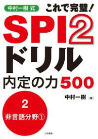 中村一樹式 SPI2ドリル 内定の力500 分冊2[非言語分野1]【電子書籍】[ 中村 一樹 ]