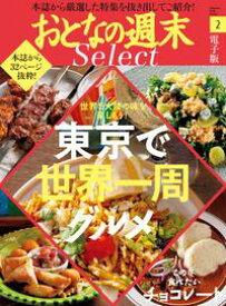 おとなの週末セレクト「東京世界一周グルメ&チョコレート」〈2020年2月号〉【電子書籍】