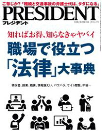 PRESIDENT (プレジデント) 2019年 6/17号 [雑誌]【電子書籍】[ PRESIDENT編集部 ]