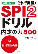中村一樹式 SPI2ドリル 内定の力500 分冊5[正確適性検査]