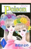 プァゾンーPoisonー1