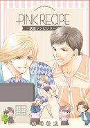 PINK RECIPEー誘惑レシピシリーズー