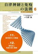 自律神経と免疫の法則 分冊6 第11章(東洋医学との関連)、第12章(骨形成と免疫の深い関係)
