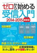 ゼロから始める受信入門 2014ー2015 最新版