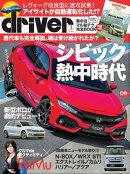 driver 2017年 8月号