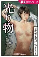 夢幻∞シリーズ 百夜・百鬼夜行帖55 光り物