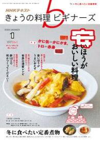 NHK きょうの料理 ビギナーズ 2020年1月号[雑誌]【電子書籍】