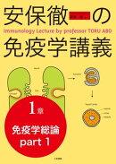 安保徹の免疫学講義 分冊1章 (免疫学総論 Part 1)