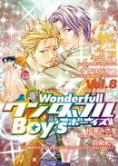 新ワンダフルBoy's Vol.8