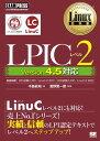 Linux教科書 LPICレベル2 Version4.5対応【電子書籍】[ 中島能和 ]