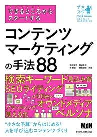 できるところからスタートする コンテンツマーケティングの手法88【電子書籍】[ 敷田 憲司 ]