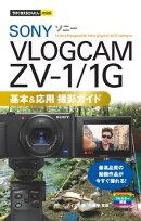 今すぐ使えるかんたんmini SONY VLOGCAM ZV-1/1G 基本&応用 撮影ガイド