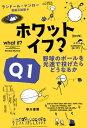 ホワット・イフ? Q1 野球のボールを光速で投げたらどうなるか【電子書籍】[ ランドール マンロー ]