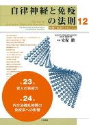自律神経と免疫の法則 分冊12 第23章(老人の免疫力)、第24章(内分泌撹乱物質の免疫系への影響)