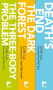 Remembrance of Earth's PastThe Three-Body Trilogy (The Three-Body Problem, The Dark Forest, Death's End)【電子…