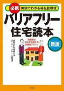 バリアフリー住宅読本[新版]