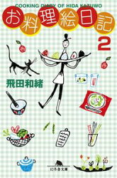 お料理絵日記2