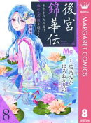 後宮錦華伝 予言された花嫁は極彩色の謎をほどく 8