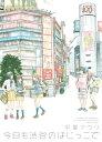 今日も渋谷のはじっこで【電子書籍】[ 平尾アウリ ]