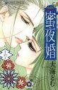 蜜夜婚〜付喪神の嫁御寮〜(6)【電子書籍】[ 大海とむ ]