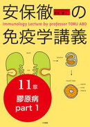安保徹の免疫学講義 分冊11章 (膠原病 part 1)