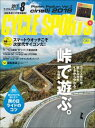 CYCLE SPORTS 2017年 8月号【電子書籍】[ CYCLE SPORTS編集部 ]