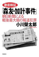 徹底検証「森友・加計事件」ーー朝日新聞による戦後最大級の報道犯罪