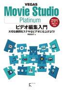 Movie Studio Platinum ビデオ編集入