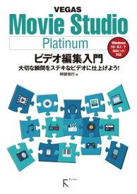 Movie Studio Platinum ビデオ編集入【電子書籍】[ 阿部信行 ]